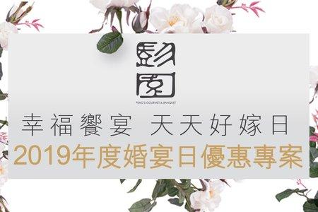 2019年,壹品宴彭園天天好嫁日婚宴優惠