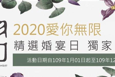2020愛你無限婚宴專案
