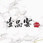 彭園婚宴-壹品宴