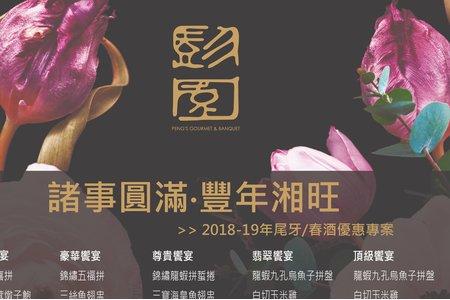 諸事圓滿.豐年湘旺 ( 2018-19尾牙春酒專案)