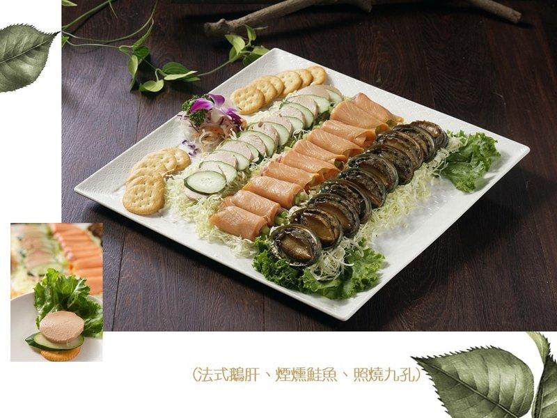 錦繡三相拼(法式鵝肝、煙燻鮭魚、照燒九孔