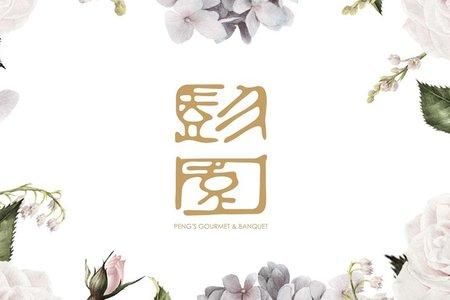 2020-愛你無限 白金婚宴菜單