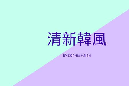 2019.02.18清新韓風