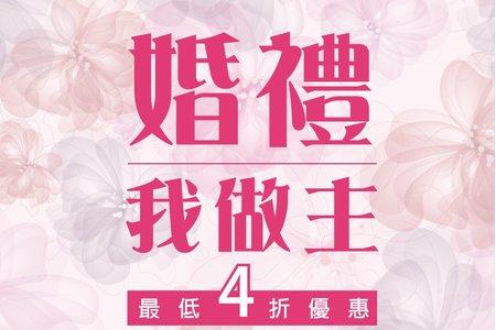 【典華一站式婚禮專案升級2.0】