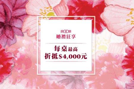 婚禮狂享2.0 每桌現折$4,000元