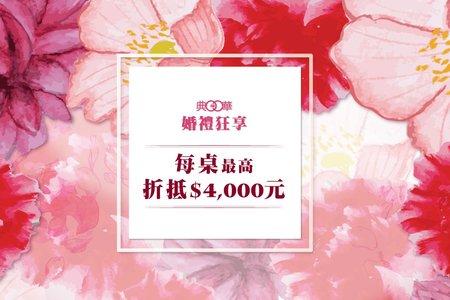 婚禮狂享2.0 喜宴每桌折抵$4,000