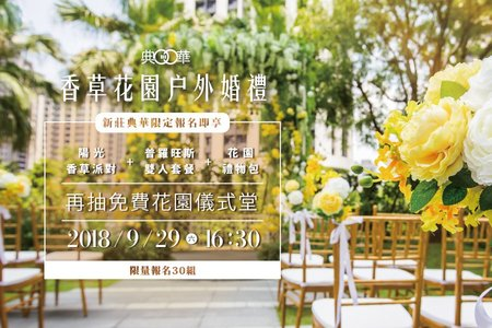 【活動已結束】花園儀式堂免費送!! 搶名額!!!