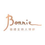 婚禮企劃/主持人 博婷Bonnie