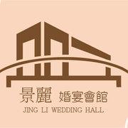 景麗婚宴會館!