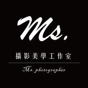 MS攝影美學工作室!