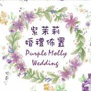 紫茉莉婚禮佈置!