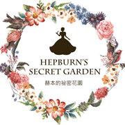 赫本的祕密花園