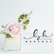 樂絲馯花藝設計!