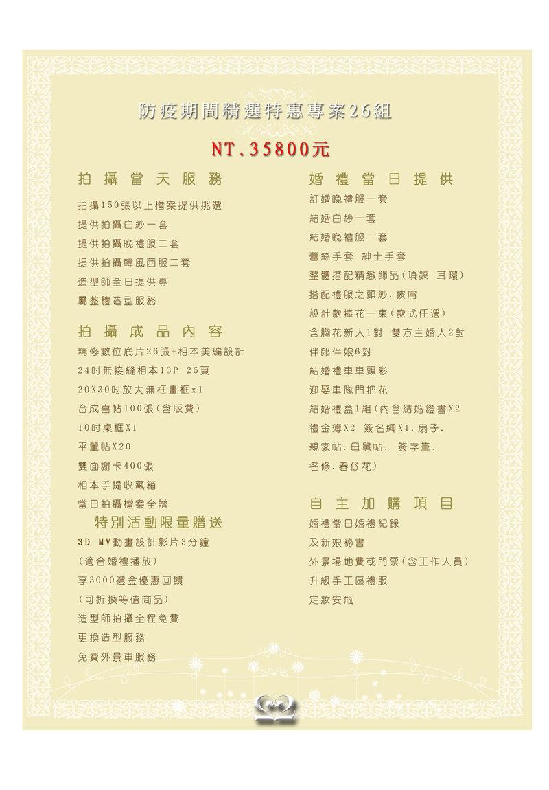 防疫期間特惠專案  NT.35800元作品