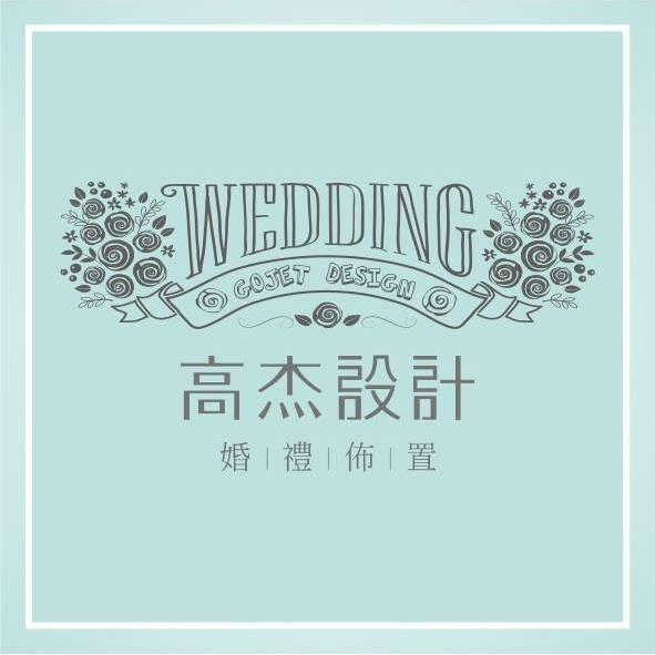 高杰設計。婚禮佈置。 花藝 Weddin