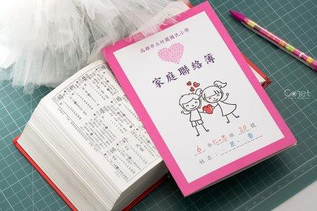 【 家庭聯絡簿 】客製婚卡