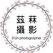 茲菻攝影  婚紗/婚禮攝影!
