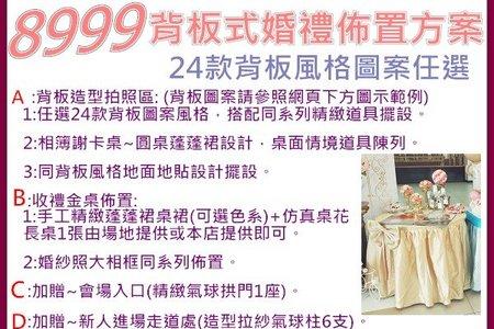 8999背板婚禮佈置方案共~24款