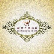 麗星娛樂/婚禮策畫/主持團隊/活動統籌