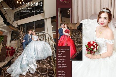 千修&姵緁 婚宴紀錄