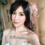 佳燕makeup彩妝造型新秘!