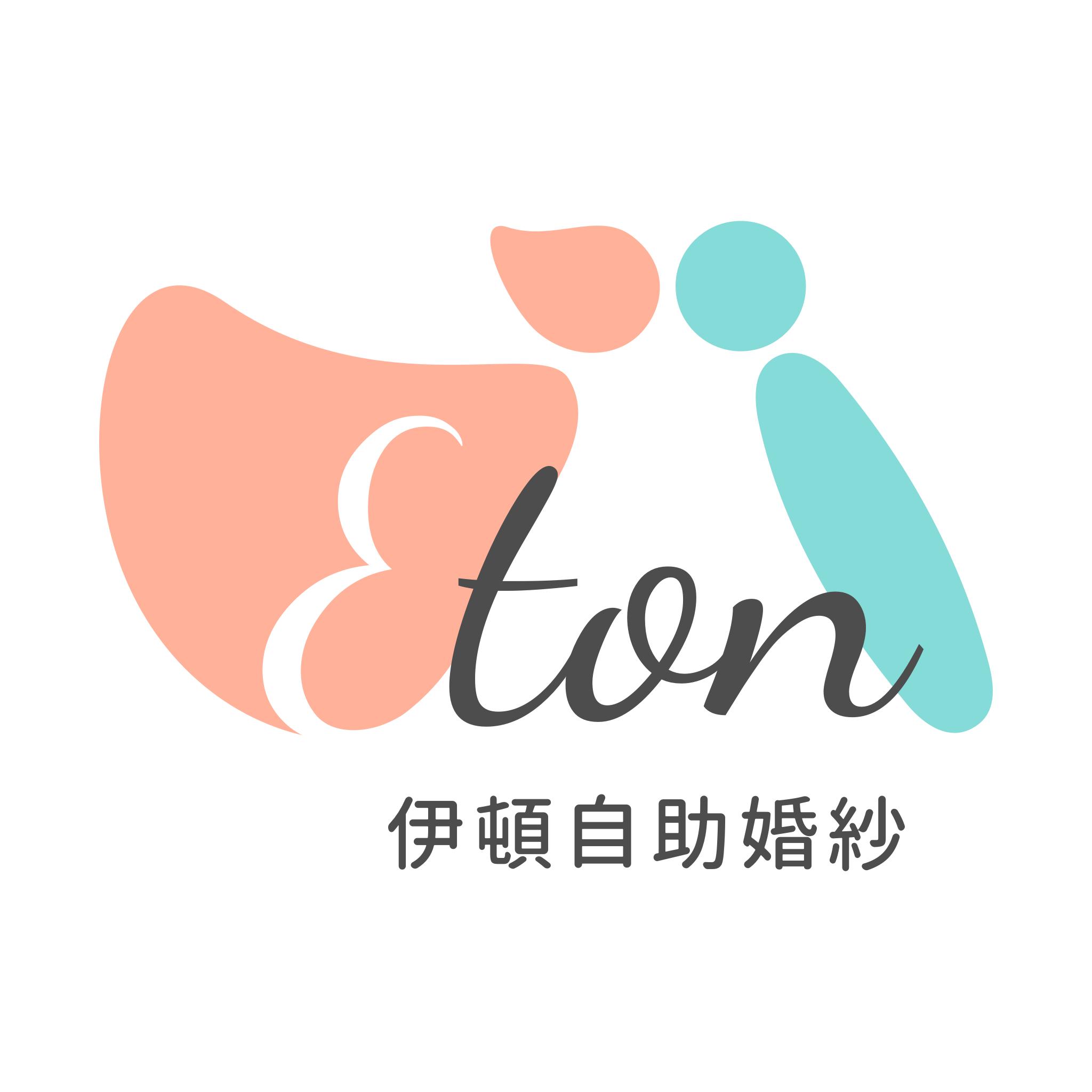 伊頓自助婚紗 ▌台北桃園新竹台南高雄