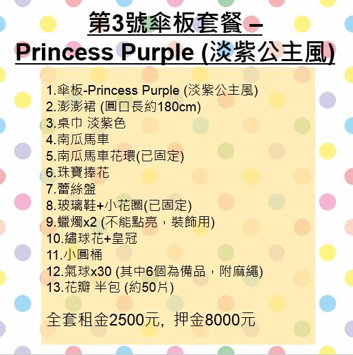 第3號傘板-淡紫公主風