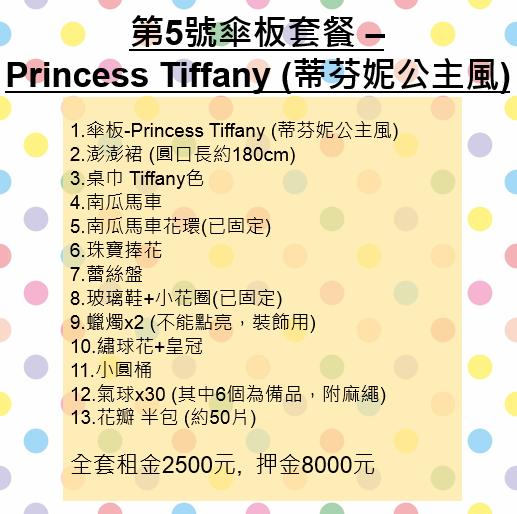 第5號傘板-蒂芬妮公主風