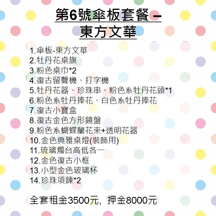 第6號傘板-東方文華