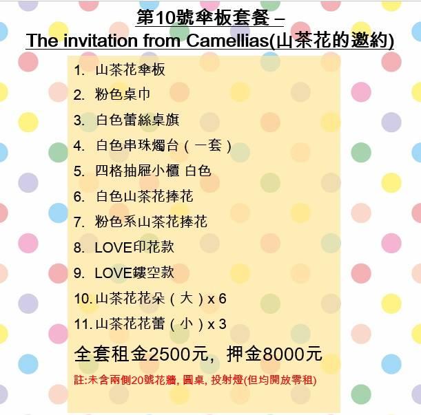 第10號傘板-山茶花的邀約