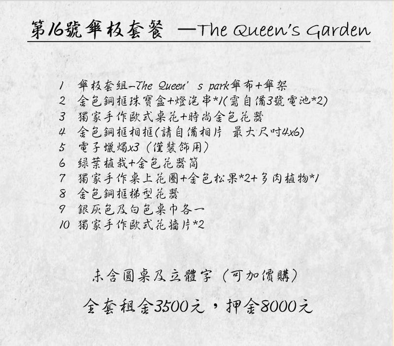第16號傘板-女王花園