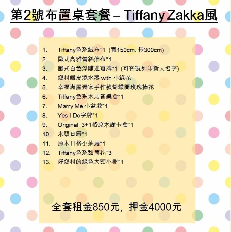 第二號佈置桌-Zakka Tiffany