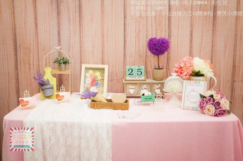第五號佈置桌-南法粉紅Zakka風