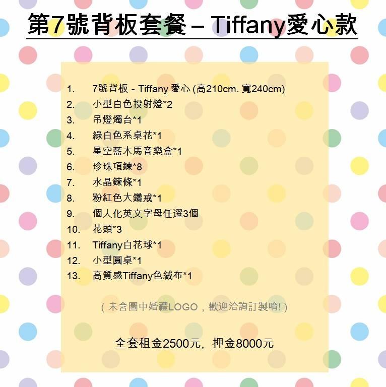 第7號背板-Tiffany愛心款