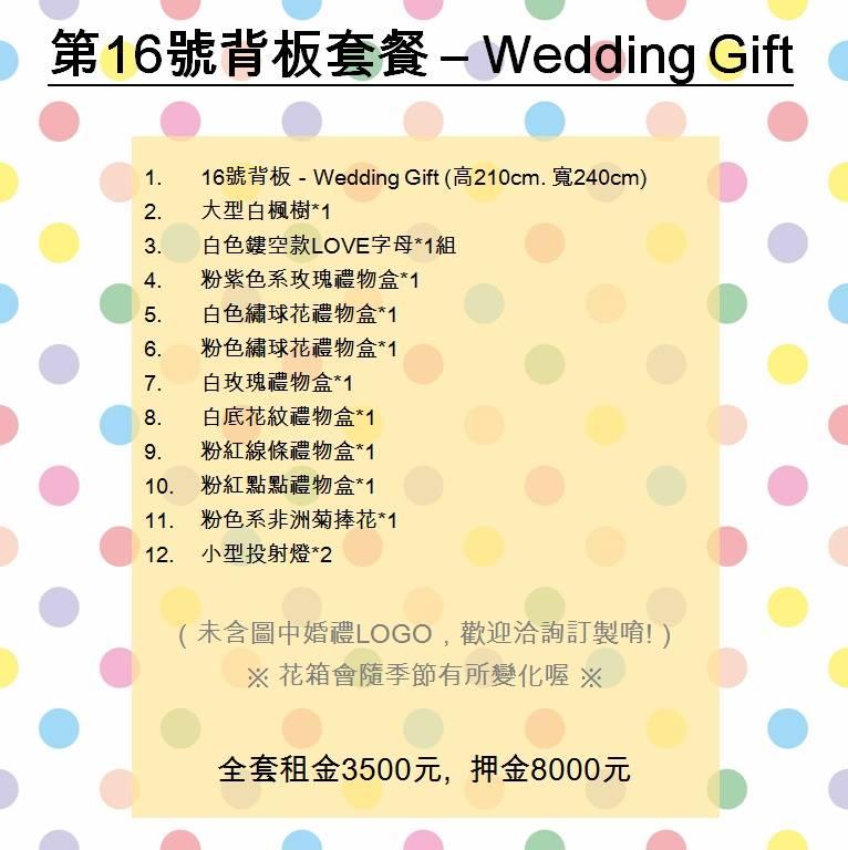 第16號硬式背板-WeddingGift