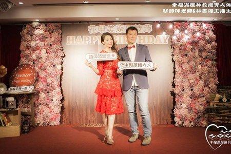滿屋大明星:蔡詩萍&林書煒生日party