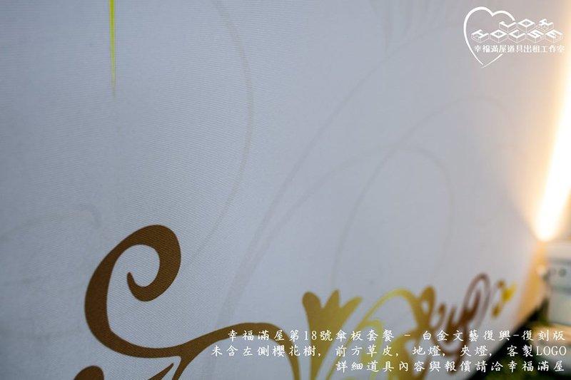 第18號立體傘板-白金文藝復興-復刻版作品