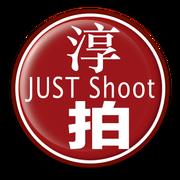 淳拍苑 Just-Shoot 數位影藝!