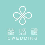 囍婚禮 - |拍貼|互動遊戲|App!