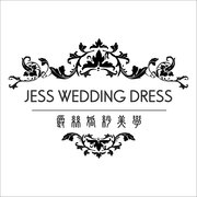 Jess wedding dress爵絲!