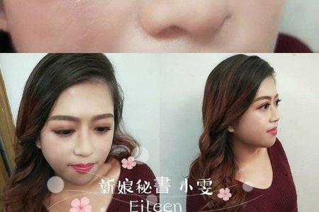 【彰化新娘秘書推薦】2018.12.01 小玲 妝髮 整體造型