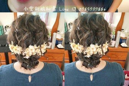 【彰化新娘秘書推薦】2019.05.15怡禎試妝髮