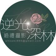 【逆光深林】婚禮攝影!
