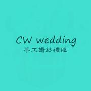CW wedding手工婚紗禮服!