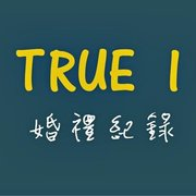 初愛True-I  專業婚禮記錄!