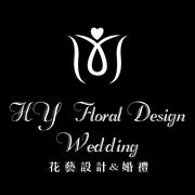 HF花藝設計&婚禮(幸福久久久婚禮小物)