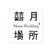 『囍月場所』 婚禮主持 / 婚禮規劃!