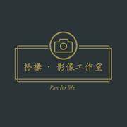 拾攝 - Run.life 影像工作室!