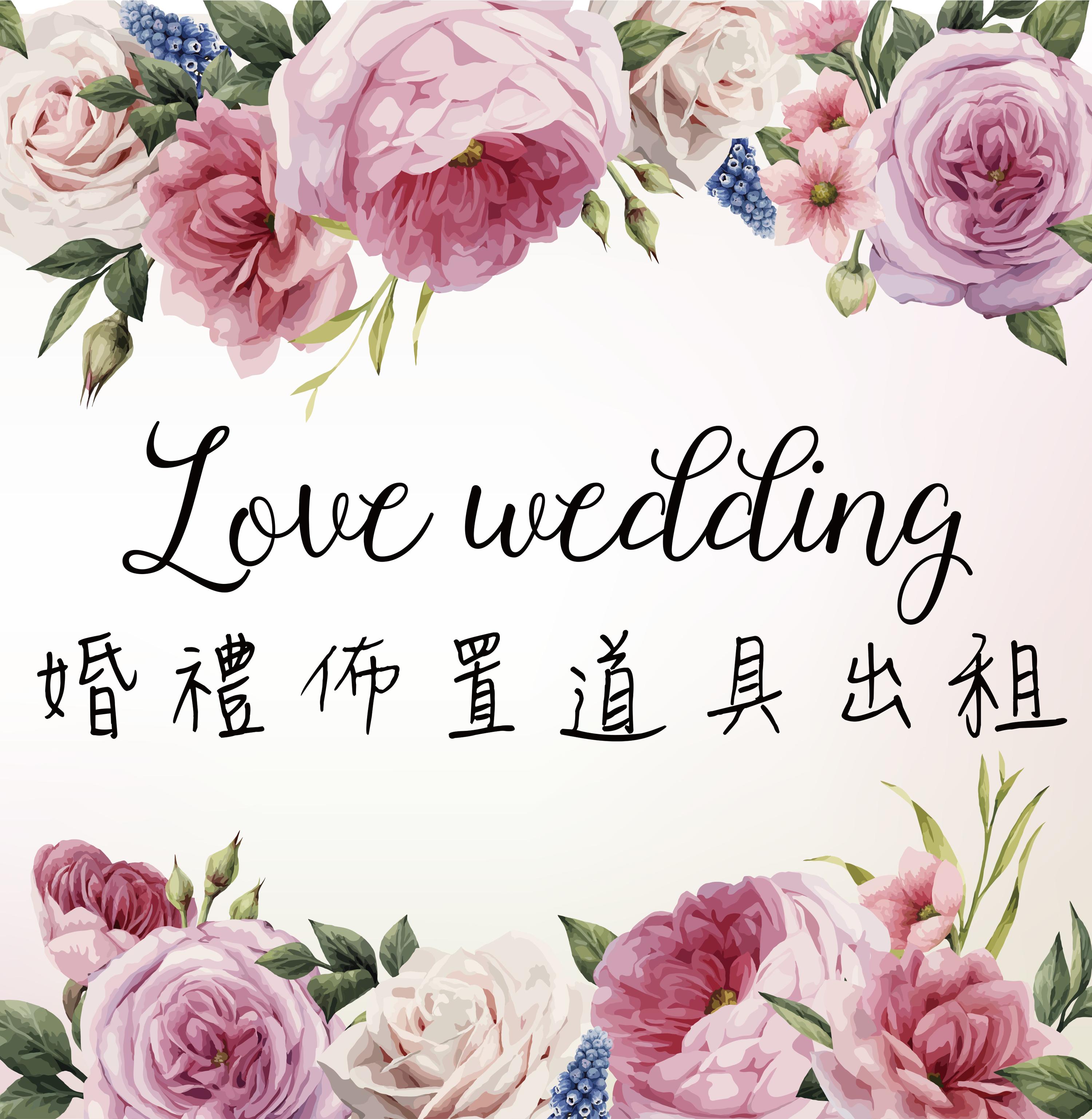 Love wedding 婚禮佈置出租