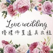 Love wedding.愛分享婚禮佈置